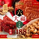 6大福★六六大順【快車肉乾】★6大包↘限...