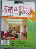 【書寶二手書T2/設計_EO2】收納空間設計事件書_遊淑慧