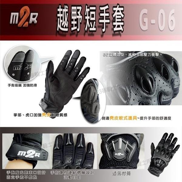 【M2R G-06 機車 手套 G06 防摔 手套 越野 短手套 紅 】透氣手套、男女皆適合