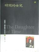 【書寶二手書T1/一般小說_IKL】時間的女兒_約瑟芬.鐵伊
