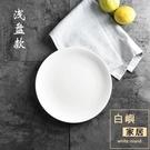 10個裝 純白陶瓷圓形西餐盤子家用菜盤碟子淺盤平盤【白嶼家居】
