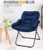 【無糖】創意懶人單人沙發椅折疊宿舍電腦椅