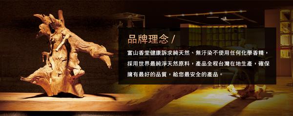 【富山香堂】白檀帝汶135飄逸盒( 竹盒本身即可做臥香座使用)-線香//香氛//禮品禮盒//薰香//檀香木