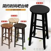 吧台椅高腳凳實木吧椅酒吧凳高凳子吧台凳網紅簡約高椅子吧凳歐式