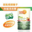 SDC超能橘銀離子全效濃縮洗潔液...