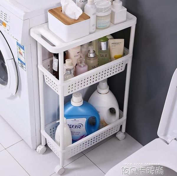 20cm衛生間夾縫置物架落地式冰箱間縫隙收納整理架廚房浴室多層架MQ 依凡卡時尚