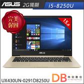加碼贈★ASUS UX430UN-0291D8250U 14吋 i5-8250U 2G獨顯 璀璨金筆電(六期零利率)-送迷你除濕機+無線鼠