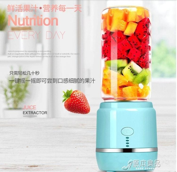 果汁機 榨汁機充電式家用水果便攜式迷你電動炸果汁機小型學生榨汁杯 YYJ【原本良品】