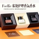 韓國 Foellie 私密香水 私密精油香水 私密處 香水 5ml