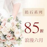 浪漫六月,幸福來臨【鋯石系列85折】