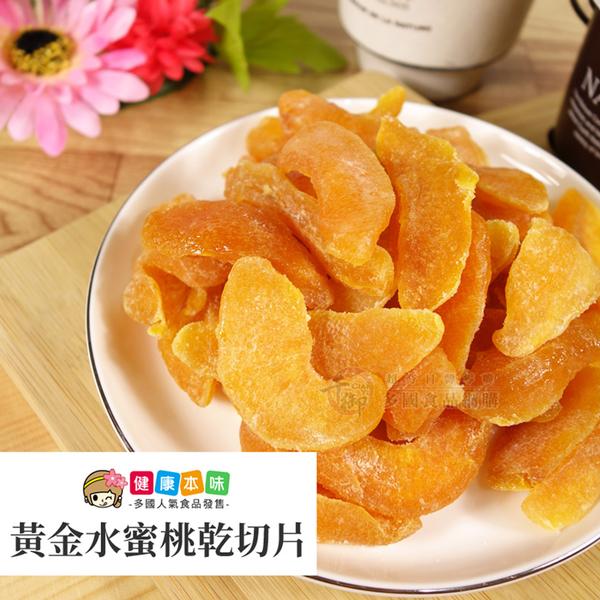 健康本味黃金水蜜桃乾切片小包裝 果乾[TW190710]千御國際