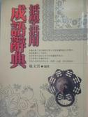 【書寶二手書T5/字典_MIU】活學活用成語辭典_毓文雲