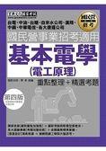 【全新重點 題庫詳解】最新國民營事業招考:基本電學(電工原理)