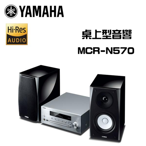 YAMAHA 山葉 MCR-N570 桌上型組合床頭音響【公司貨保固+免運】
