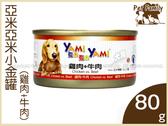 寵物家族-[24罐]亞米亞米5號小金罐(雞肉+牛肉)80g