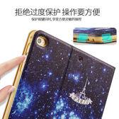 2018新款iPad保護套蘋果9.7英寸平板電腦pad7新版【新店開張八八折下殺】