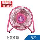 【加購品】惠騰6吋鋁葉桌扇(FR-606)