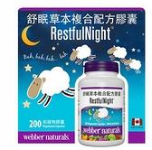 [COSCO代購] C990253 Webber Naturals 舒眠草本複合配方膠囊 200粒