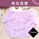 女性 MIT舒適 高腰蕾絲內褲 Tactel纖維 輕盈耐穿 台灣製造 No.5893-席艾妮SHIANEY