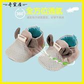 嬰兒鞋春夏網眼0-6-12個月寶寶鞋子男女0-1歲軟底透氣嬰兒學步鞋【奇貨居】