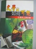 【書寶二手書T8/文學_JRB】文學史如何可能─台灣新文學史論_孟樊
