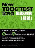 (二手書)New TOEIC TEST全方位模擬測驗:閱讀