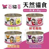 *King Wang*[12罐組]美國b.f.f.《百貓喜-天然貓罐肉凍-85g/罐》營養完整,可當作主食