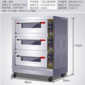烤箱特繽商用電烤箱三層三盤數顯定時大容量大型麵包披薩烤箱烘焙烤箱 叮噹百貨