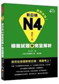新日檢N4模擬試題 完全解析修訂二版(附聽解試題CD MP3)