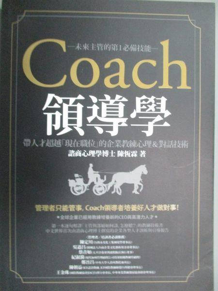 【書寶二手書T9/財經企管_XCS】Coach領導學_陳恆霖