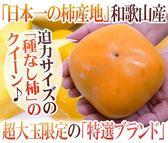 【果之蔬-全省免運】日本空運和歌山甜柿子x1箱(7~9顆/箱 每箱約2kg±10%含箱重)