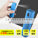 一瓶搞定【2合1清潔噴霧】包膜師職人用 適用所有手機平板電腦電視數位相機 螢幕清潔 3C數位產品