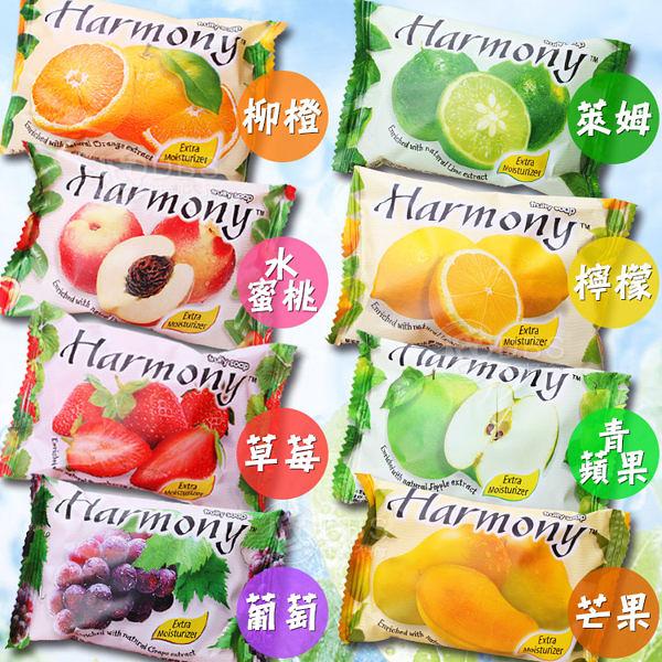 10塊一組 水果香皂 Harmony 75g(青蘋果/水蜜桃/葡萄/草莓/檸檬/柳橙/萊姆)【套套先生】