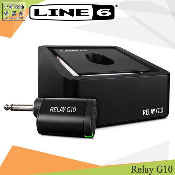 【小麥老師樂器館】全新 Line 6 RELAY G10 無線系統 傳輸 無線發射器 電吉他 發射器 接收器 無線