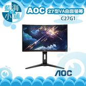 AOC 艾德蒙 C27G1 27吋VA曲面電競螢幕液晶顯示器 電腦螢幕