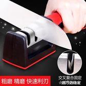 磨刀器家用磨刀石菜刀磨刀棒創意實用廚房用品小工具神器 小確幸生活館