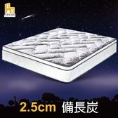ASSARI-好眠天絲2.5cm備長炭三線獨立筒床墊(單人3尺)