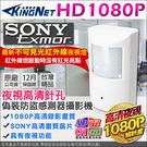 【台灣安防】監視器 AHD 1080P 偽裝防盜感測器型 夜視攝像頭 高清類比 TVI CVI 微型攝影機 SONY晶片