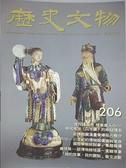 【書寶二手書T4/雜誌期刊_FFP】歷史文物_206期_明代宋旭山水圖的兩段殘本