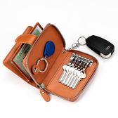 證件包 鑰匙包男士汽車證件包多功能通用駕駛證大容量鎖匙包卡包女士 魔法空間