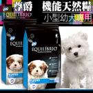 四個工作天出貨除了缺貨》Equilibrio尊爵《小型幼犬》機能天然糧狗糧-6kg