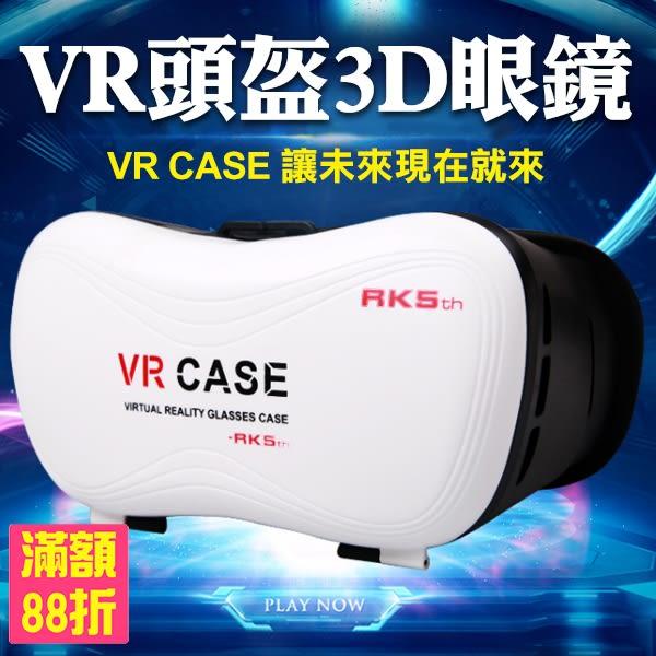 3D眼鏡 VR Box Case 虛擬實境頭盔 htc Vive Gear PS 暴風魔鏡(80-2709)