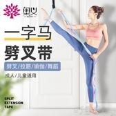 瑜伽繩 瑜伽繩伸展帶拉筋空中瑜伽開肩劈叉訓練器普拉提器材後彎下腰 町目家