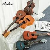 安德魯尤克里里初學者女生男入門23寸小吉他單板兒童烏克麗麗樂器  【端午節特惠】