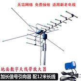 電視天線家用老式室外遙控DTMB地面波數字信號帶放大器接收天線 生活樂事館