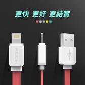 ROCK 蘋果 麵條線 數據線 Lightning 充電線 快速充電 2.1A 傳輸線 1m 快充 iPhone 5 6