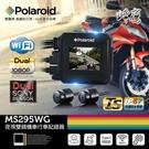 Polaroid寶麗萊 蜂鷹MS295WG+32G 夜視雙鏡1080P GPS機車行車紀錄器