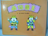 【書寶二手書T3/少年童書_YDU】兩個國王_多田寬