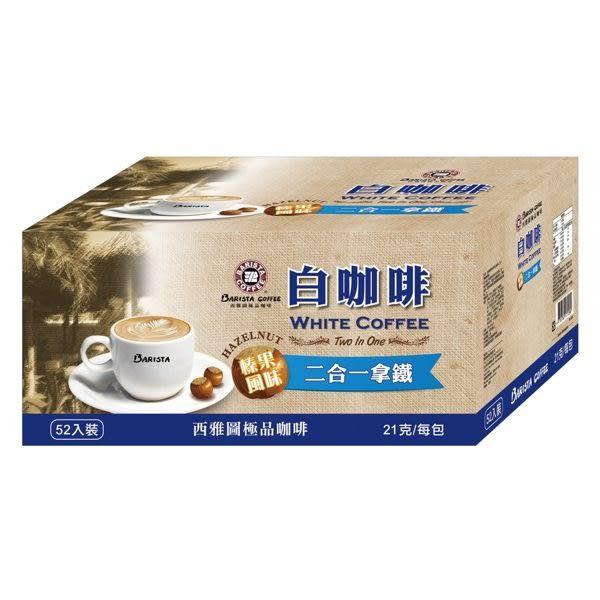 西雅圖榛果風味白咖啡二合一(52入)