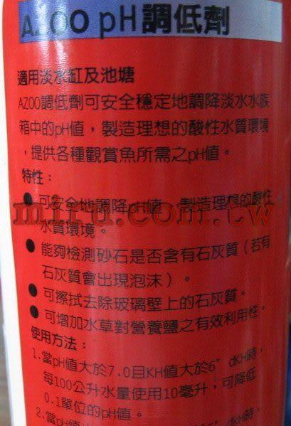 【西高地水族坊】AZOO 酸鹼值PH調低劑(增酸劑)(120ml)